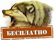 Охота онлайн