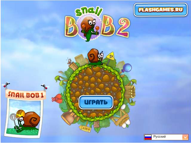 Играть онлайн улитка боб 1