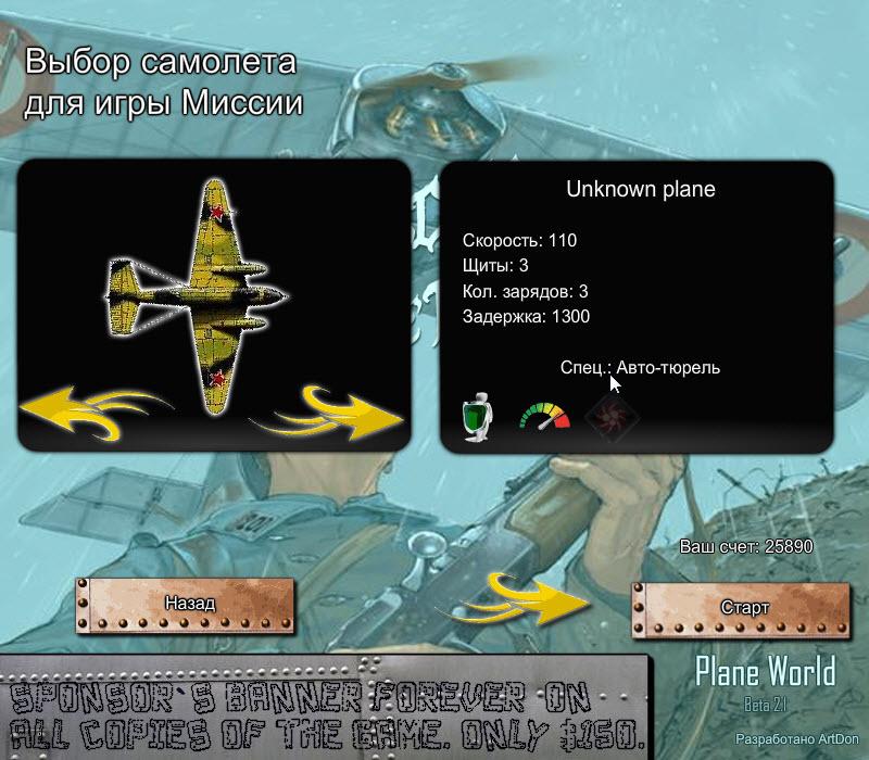 Онлайн игра управление самолетом