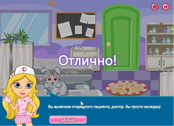играть игру операция на сердце на русском