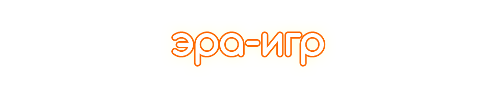 http://media.era-igr.ru/images/logo.png