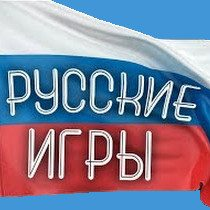 Игры На русском языке