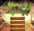 Игра Поиск предметов: Жители зоопарка