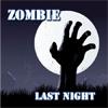 Игра Зомби: Последняя ночь
