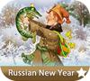 Игра Отличия: Новый год