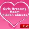 Игра Поиск предметов: Гардеробная