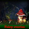 Игра Волшебная история. Найти предметы.