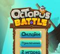 Игра Битва осьминогов