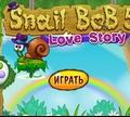 Игра Улитка Боб 5: Любовная история