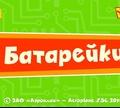 Игра Батарейки