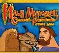 Игра Илья Муромец и Соловей-разбойник. Ратное дело.