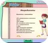 Кадр из игры Бискотти: Кулинарный класс Сары